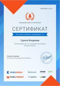 """Сертификат от Робокасса за направление """"электронная коммерция и интернет-магазин"""""""