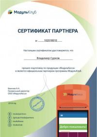 """Сертификат от Модулькассы подтверждающий наши заслуги в направлении """"онлайн-кассы в соответствии с 54-ФЗ"""""""